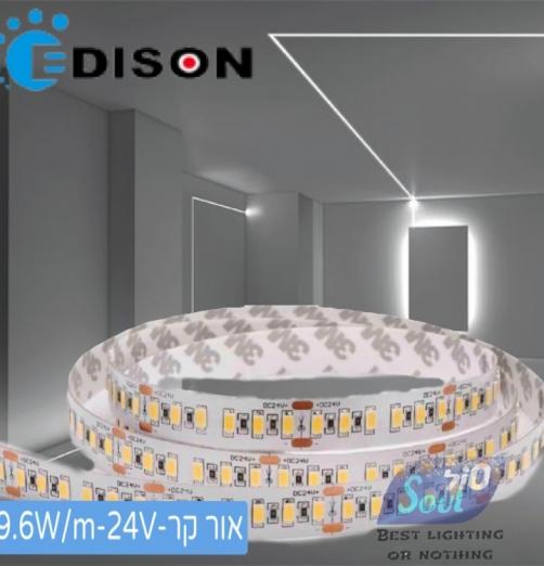 סטריפ EDISON 9.6W/24V קר 120LED/M -5700K