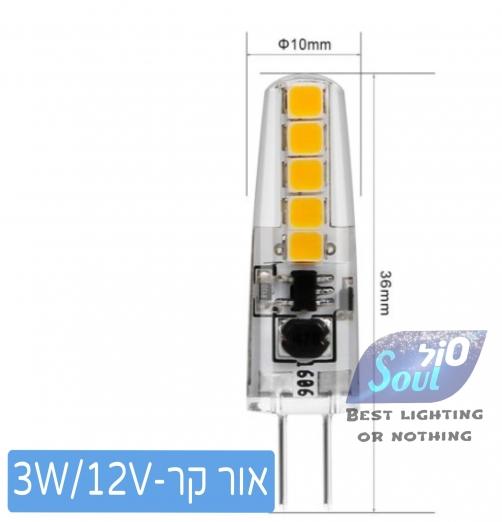 נורת קפסולה-אור קר-LED-SMD-AC/DC 3W 12V G4