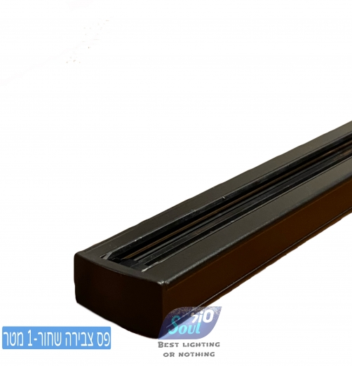 פס צבירה חד פאדי,הזנה+סופית-שחור-1 מטר