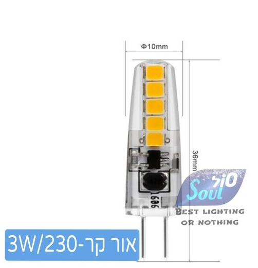 נורת קפסולה-אור קר-LED-SMD-3W 230V G4