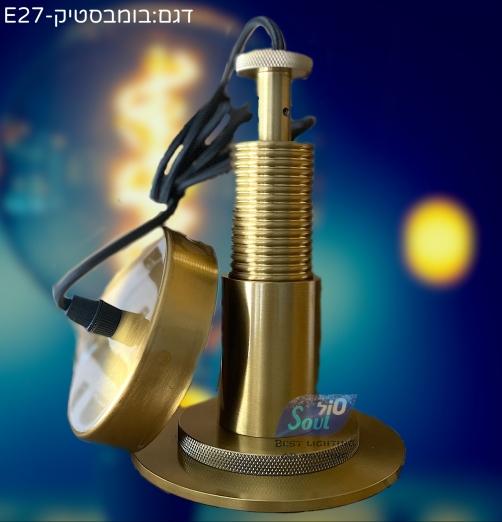 גת כבל בד 1.5 מטר בומבסטיק זהב מוברש E27