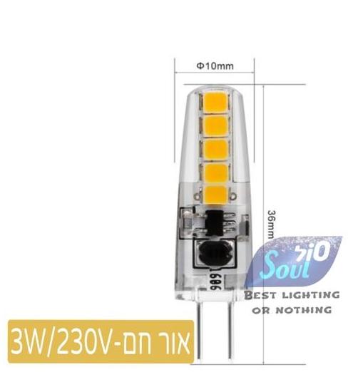 נורת קפסולה-אור חם-LED-SMD-3W 230V G4