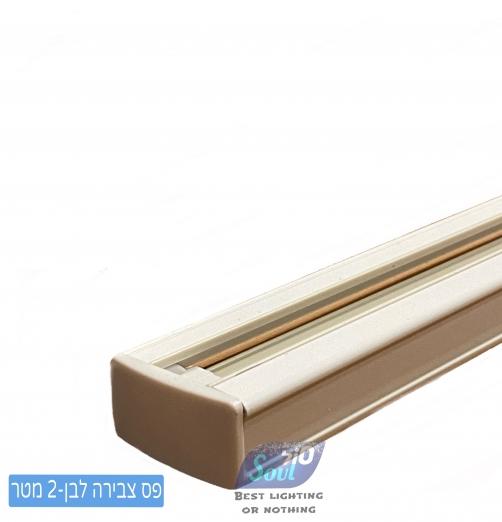 פס צבירה חד פאדי,הזנה+סופית-לבן-2 מטר