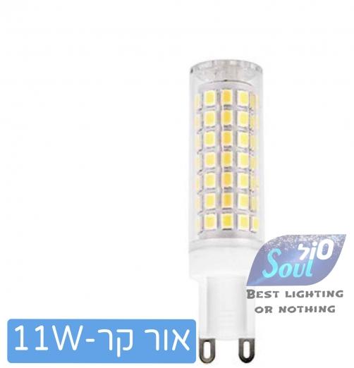 נורת לד G9 כרמי פתחי אוורור אור לבן 11W 230V