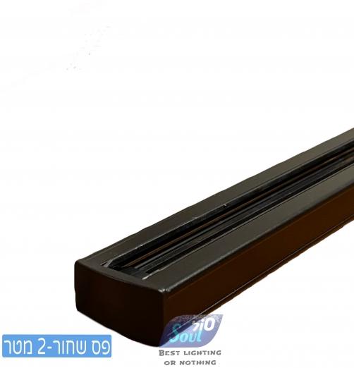 פס צבירה חד פאדי,הזנה+סופית-שחור-2 מטר