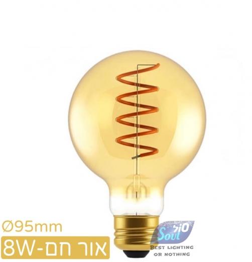נורת LED G95 פילמנט מסובב-פחם לד DIMM-אור חם-7W 230V E27
