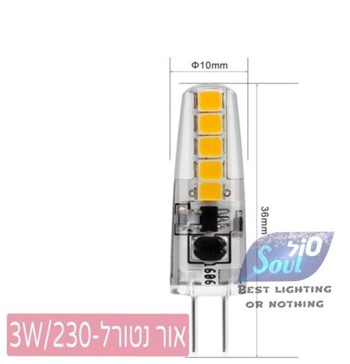 נורת קפסולה-אור נטורל-LED-SMD-3W 230V G4
