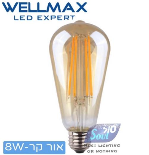 נורת LED אגס פילמנט-אמבר פחם לד אור קר 8W 230V E27