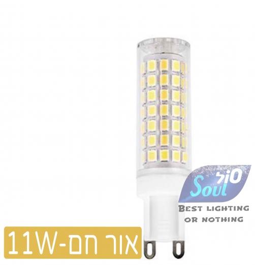 נורת לד G9 כרמי פתחי אוורור אור חם 11W 230V